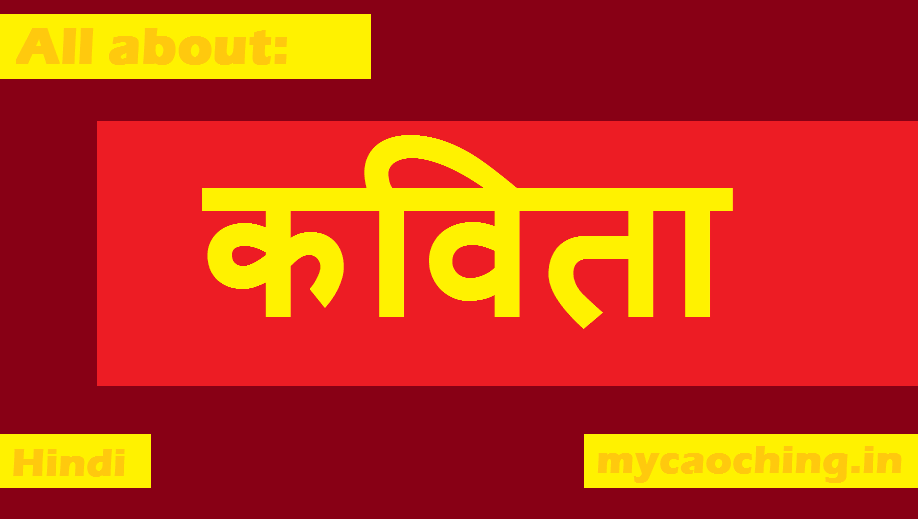 Kavita ki vidhaye - कविता क्या है