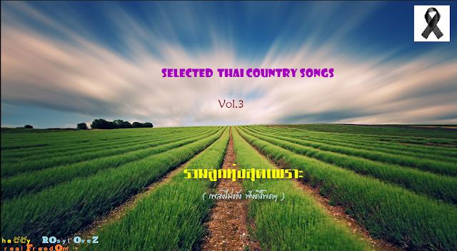 Download [Mp3]-[Hot New] รวมเพลงลูกทุ่งคัดเป็นพิเศษกับเพลงไม่ดัง ฟังได้ฟังดี ใน VA – รวมลูกทุ่งสุดเพราะ 3 4shared By Pleng-mun.com