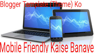 Blogger-Template-Theme-Ko-Mobile-Friendly-Kaise-Banate-Hai