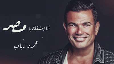 عمرو دياب, تركى ال الشيخ, انا بعشقك يامصر, يهدى المصريين,