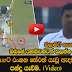 Rangana Herath to Taufeeq Umar Unbelievable Delivery