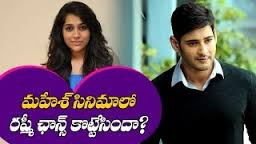 Rashmi to Romance With SuperStar Mahesh Babu in Tollywood