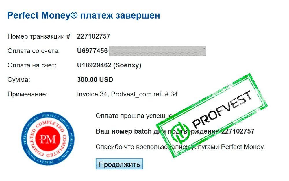 Депозит в Soenxy