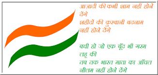 Republic Wishes in Hindi