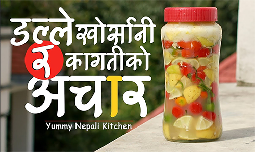 Dalle Khursani ko Achaar | Dalle Chilli and Lemon Pickle