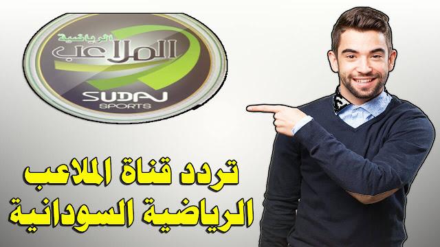 تردد قناة الملاعب السودانية الرياضية على قمر عربسات  بدر 2018