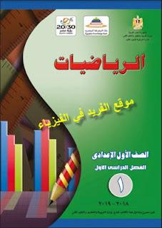 كتاب الرياضيات ـ الصف الأول الإعدادي ـ فصل أول 1 pdf 2018-2019 مصر، المنهج المصري الجديد، رياضيات أول إعدادي الترم الأول، رؤية 2030، تحميل الكتاب برابط مباشر