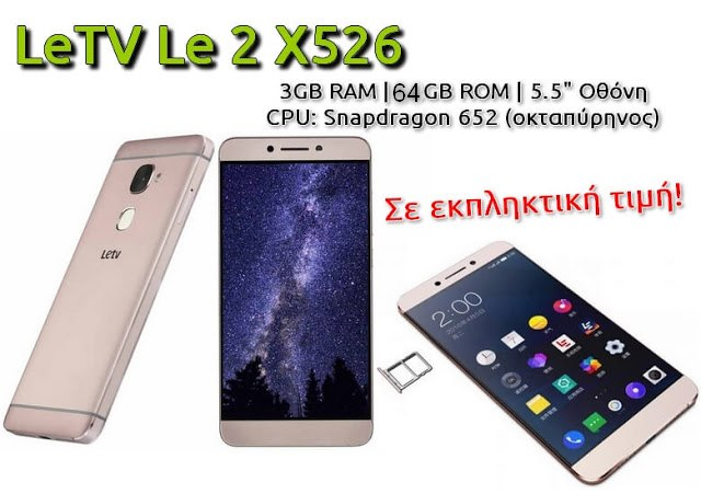 LeTV Le X526 - Το smartphone των 80 ευρώ που δεν θα πιστεύεις