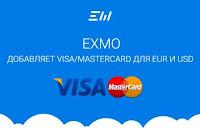 На платформе появилась возможность осуществлять вывод средств в EUR и USD используя платежные системы Visa / MasterCard.