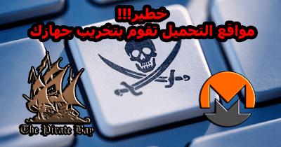 موقع The Pirate Bay يرجع الى استغلال اجهزة زواره في تعدين العملات الرقمية