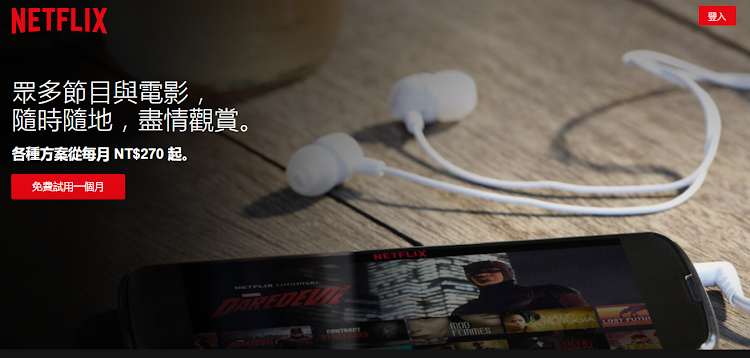 轉眼間 Netflix 已經進軍台灣,台灣傳統收費電視生態卻仍用各種技術性干擾面對網路電視業者。