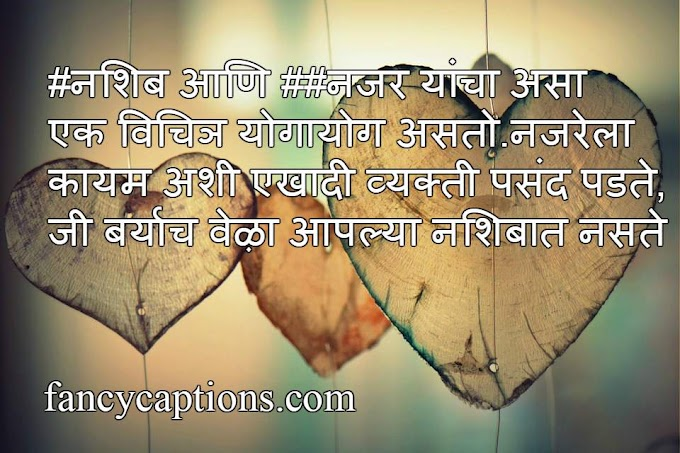 The Latest Trend In Marathi Love Status For Girlfriend with hd images
