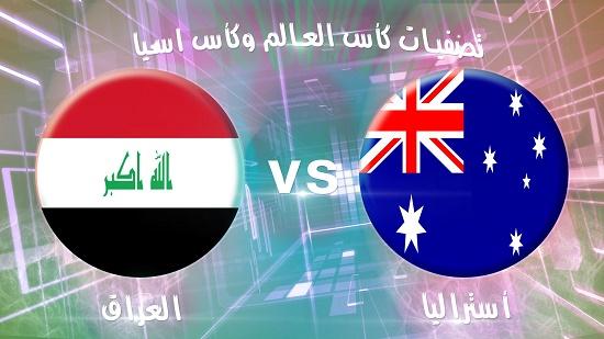 مشاهدة مباراة العراق واستراليا