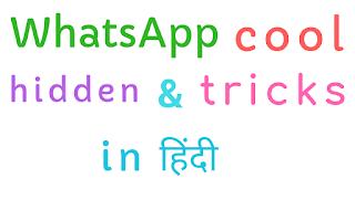 whatsapp tricks and tips 2019 in hindi.