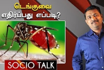 Socio Talk | How to protect from Dengue