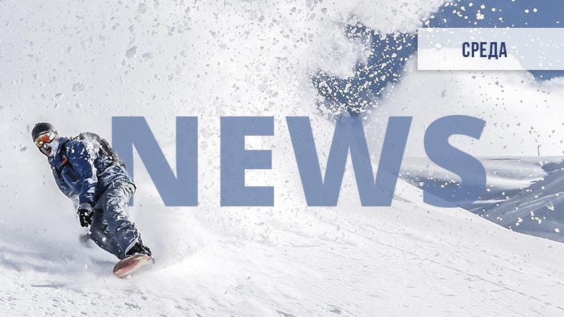 Новости от 18.12.19