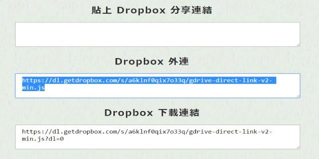 Dropbox 外連產生器﹍可使用於非公開(Public)資料夾
