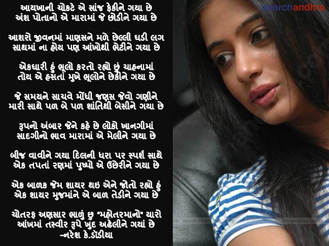 आयखानी चोकटे ए सांज फेकीने गया छे Gujarati Gazal By Naresh K. Dodia