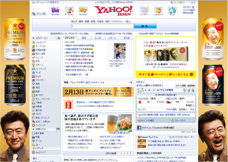 yahoo 広告料金