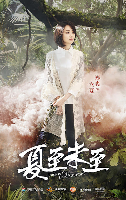 Rush to the Dead Summer Zheng Shuang