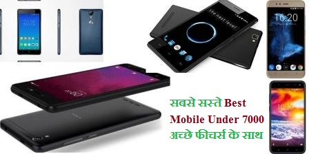 best-mobile-under-7000,best mobile under 7000, sabse sasta mobile 4g,saste mobile, infocus smartphone, infocus mobile in india, InFocus Turbo 5 price, xolo era 1x, Karbonn Titanium Jumbo 2, lava z60, Micromax Canvas 5 Lite Q462
