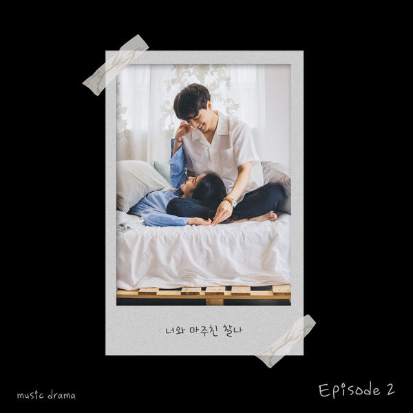 PARK YEON & Dolly – The Moment Facing You OST Episode 2