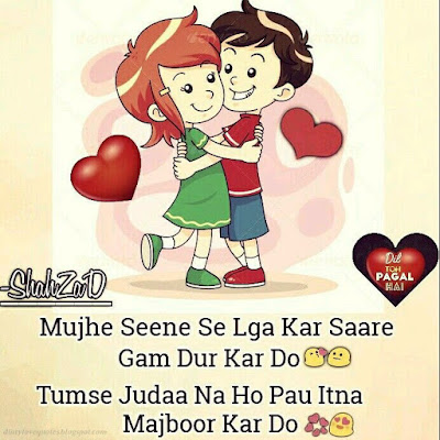 meri diary se romantic quotes with images