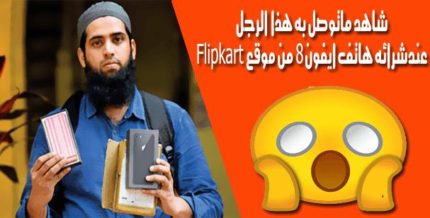 رجل يشتري ايفون 8 من موقع Flipkart ليصله فى الاخير شريط خاص بالتنظيف