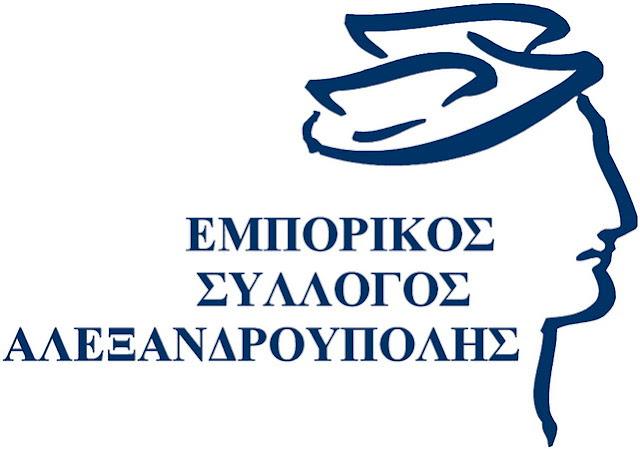 Με αναρτήσεις στο facebook «αγωνίζεται» η διοίκηση του Εμπορικού Συλλόγου Αλεξανδρούπολης