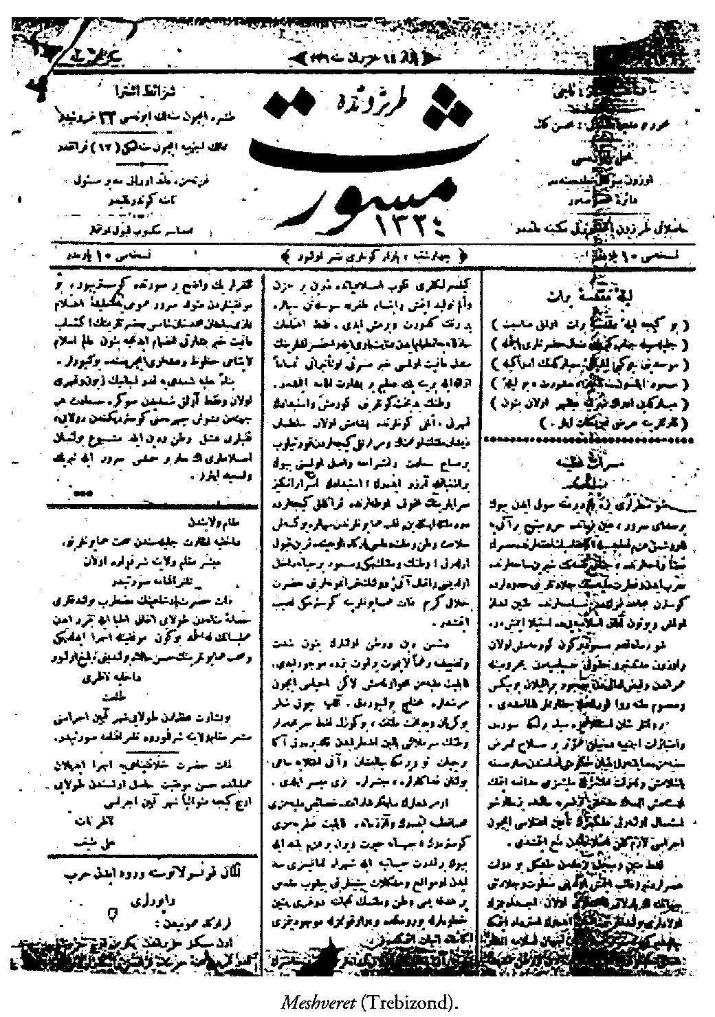 Bill Milhomme: Turkish Armenian Deportation Proclamation
