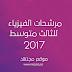 مرشحات مادة الفيزياء للثالث متوسط 2017