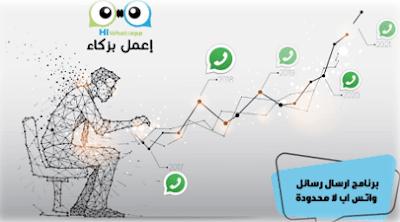تعرف على برنامج HI whatsApp لإرسال رسائل الواتس اب بكمية غير محدودة