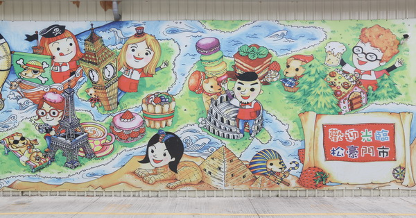 台中北屯|統一超商7-11松豪門市|有兩面可愛彩繪牆和環遊世界地球儀的特色小7