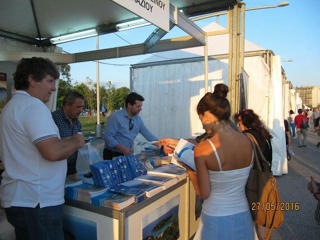 Στο Φεστιβάλ Τουρισμού 2016 ο Δήμος Σουλίου