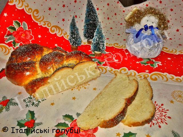 різдвяний калач рецепт