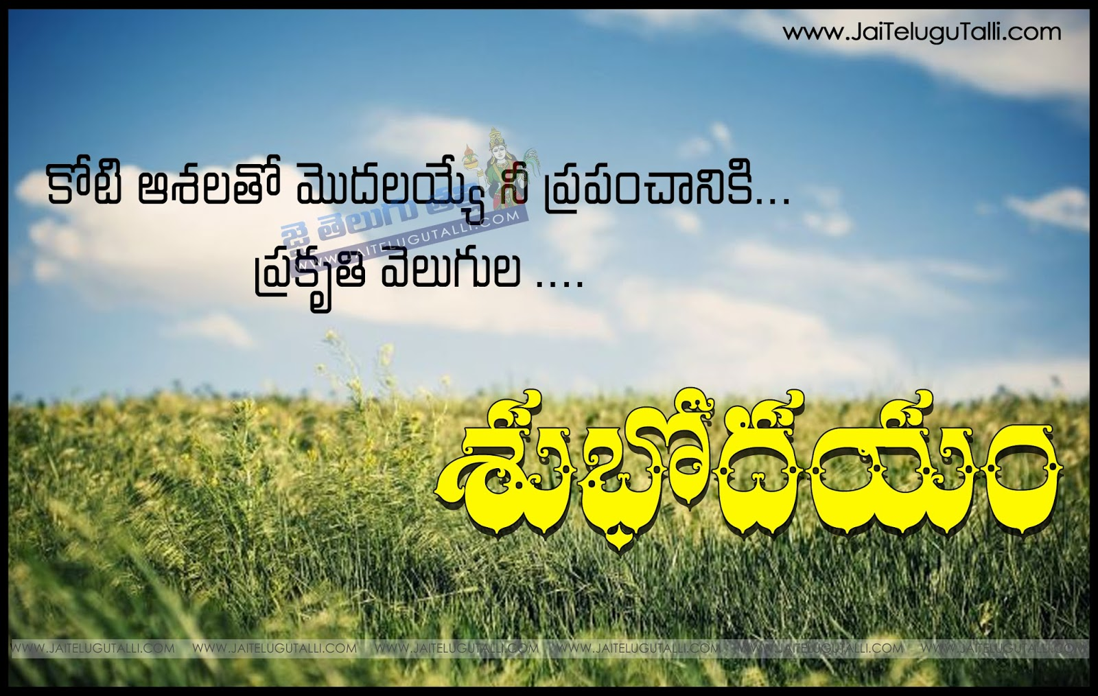 Telugu Good Morning Quotes With Images Wwwjaitelugutallicom