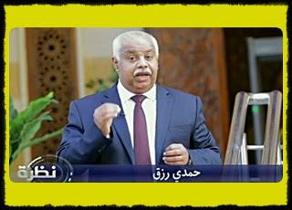 برنامج نظرة 26-8-2016 حمدى رزق - صدى البلد