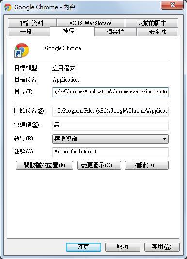 google瀏覽器 無痕模式 瀏覽 google- google瀏覽器 無痕模式 瀏覽 google - 快熱資訊 - 走進時代