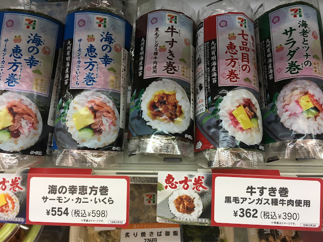 A selection of special ehō-maki rolls lined up in a local convenience store for Setsubun