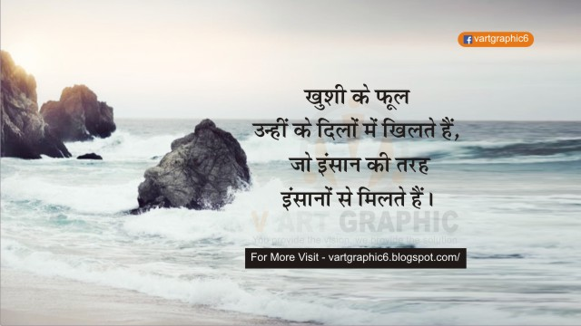 Best Golden Thoughts Of Life In Hindi 2019 Freelance Graphic