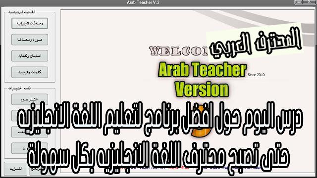 افضل برنامج لتعليم اللغة الانجليزيه حتى تصبح محترف باللغة الانجليزيه بكل سهولة Arab Tecaher