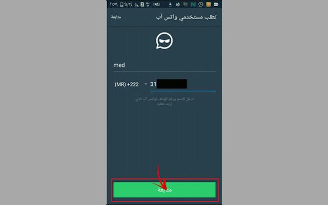 حمّل هذا التطبيق الخرافي للتجسس ومراقبة واتساب أي شخص من خلال رقمه وبدون الحاجة إلى روت