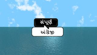 Complete English : kachhua.com