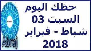 حظك اليوم السبت 03 شباط - فبراير 2018