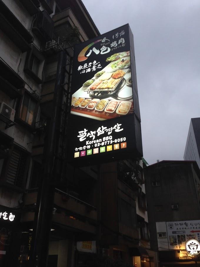 台北東區 【八色烤肉】歡聚八色 忠孝敦化捷運站 韓國第一品牌 -張傑克JC