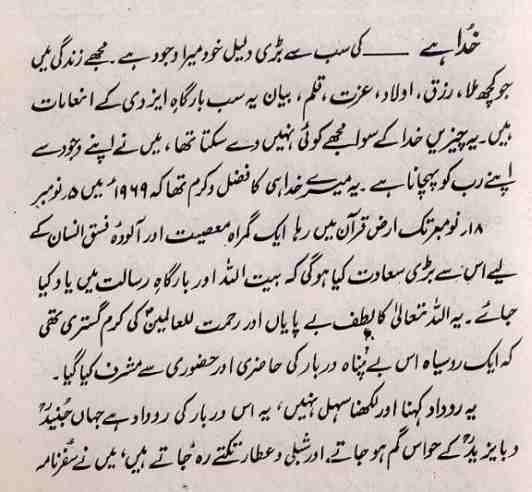 Urdu Safar Nama Books