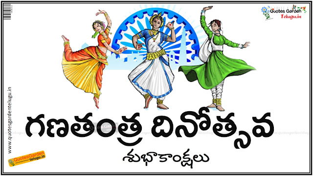 Happy Republic Day 2016 Greetings Quotes Wishes in telugu