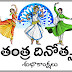 Happy Republic Day #2017 Greetings Quotes Wishes in telugu