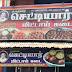 Makkan Peda @ Chettiar Sweet Stall, Arcot