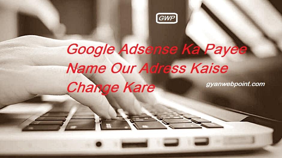Google-adsense-ka-Payee-Name-Our-Payment-Adress-Kaise-Change-Kare